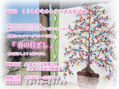 2012KURASHIKI.jpg