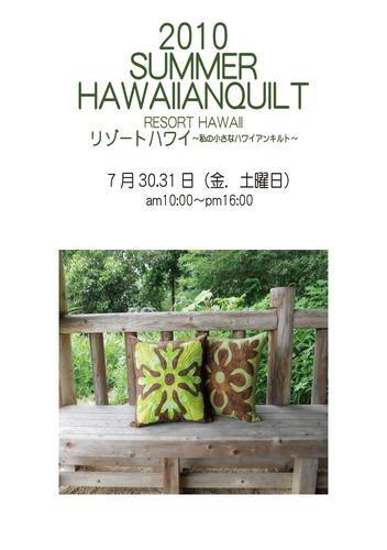 お知らせ2010ブログ用.jpg